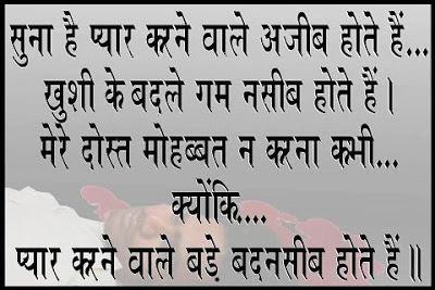 Hindi Shayari, Love Shayari, Romantic Shayari, Sad Shayari