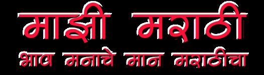 माझी मराठी - भाव मनाचे मान मराठीचा {Majhi Marathi}