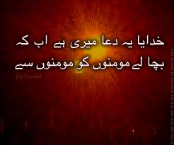 english urdu poetry sms jokes poetry of rumi in urdu