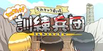 Shingeki no Kyojin Especial 01 e 02