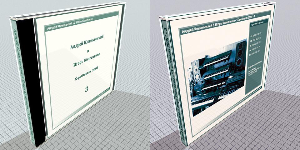 Климковский & Колесников | третья экспериментальная сессия записи электронной музыки в студии за 2008 - аудио