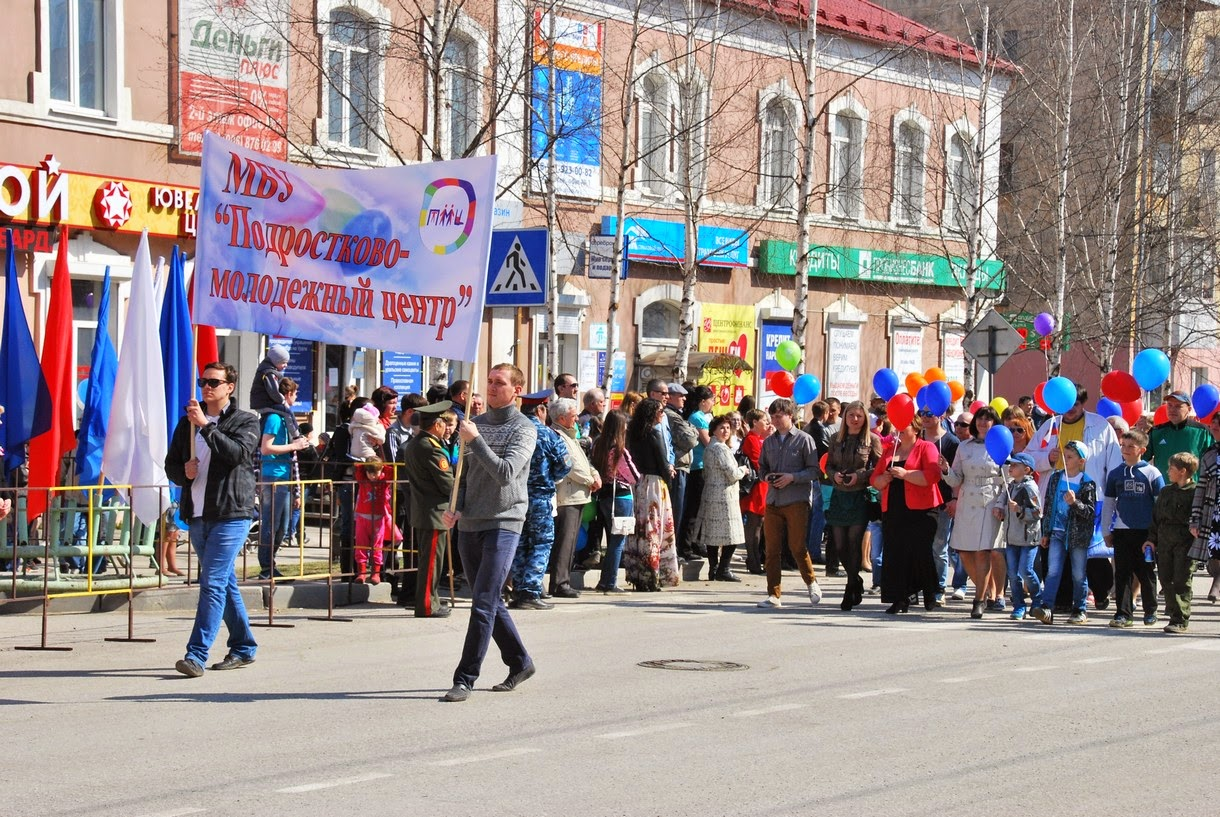 Подростково-молодежный центр Лысьвы