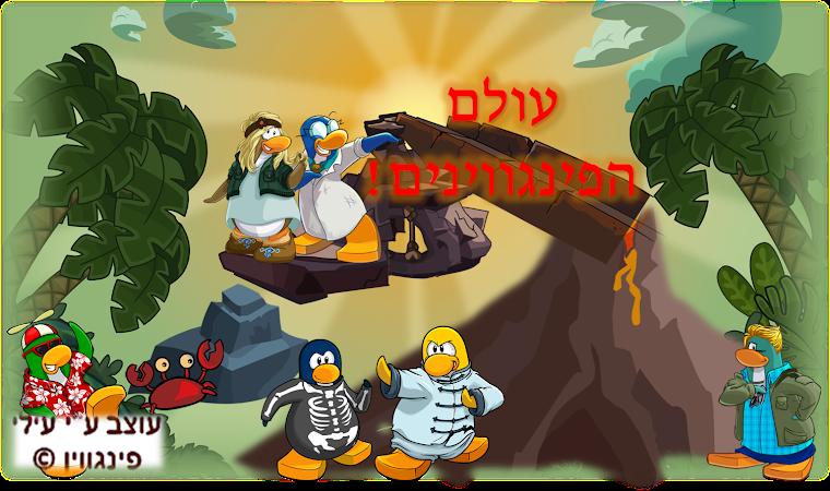 עולם הפינגווין