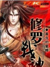 War God Asura