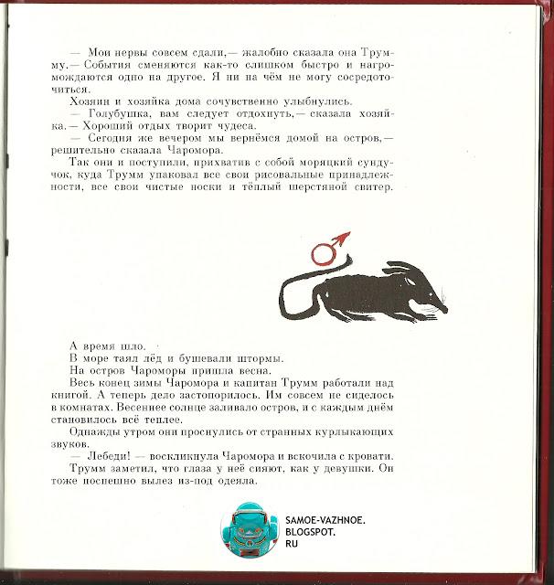 Сайт советских книг для детей