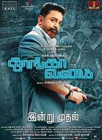 Thoongavanam Tamil Movie 300mb Download