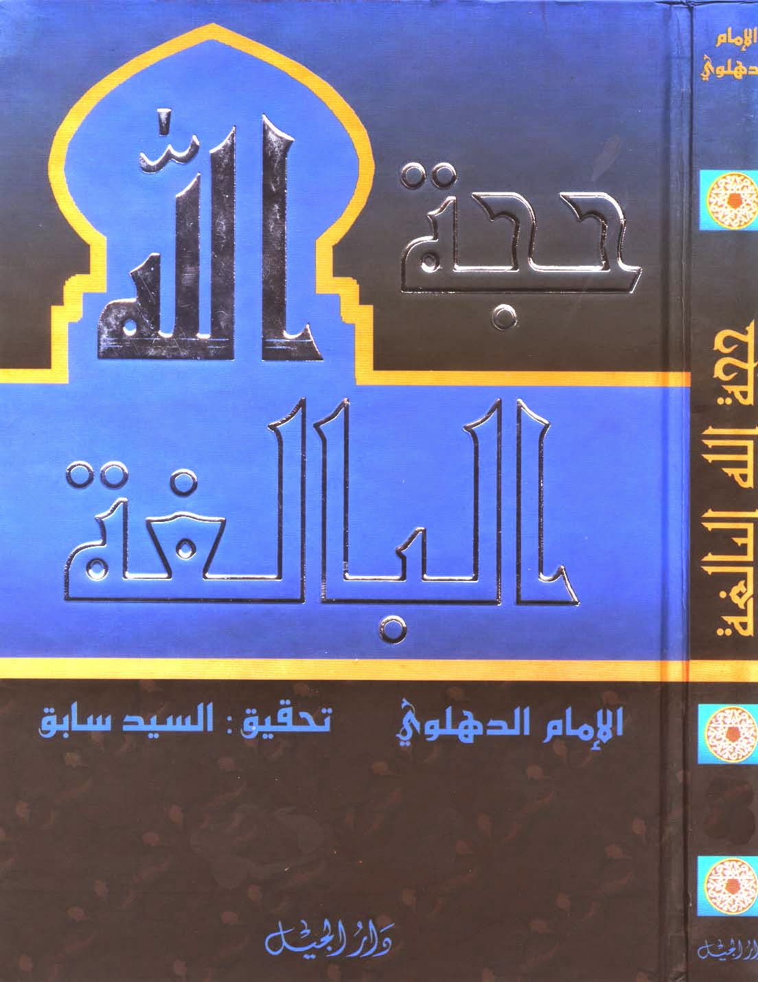 كتاب حجة الله البالغة لـ الإمام الدهلوي
