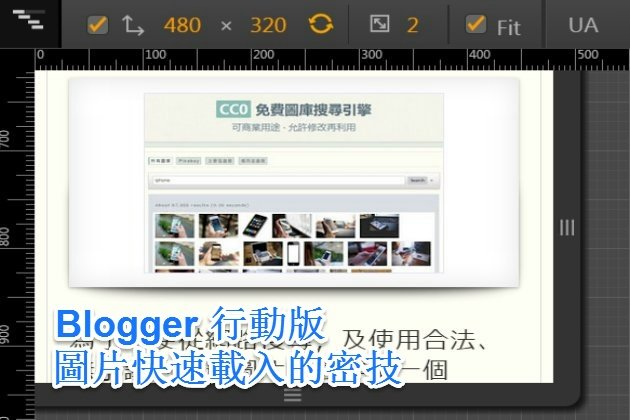 blogger-mobile-image-size-optimize