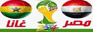 مباراة مصر وغانا بث مباشر