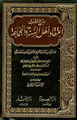 حمل كتاب  شرح أصول اعتقاد أهل السنة والجماعة - أبي القاسم اللاكائي