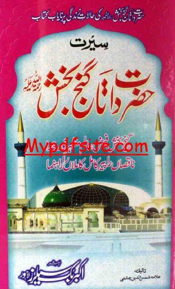 Hazrat Data Ganj Bakhsh Book