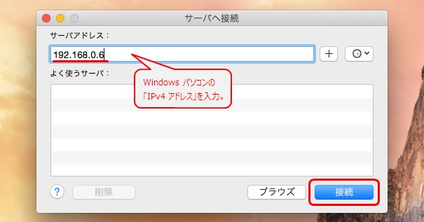 Windows パソコンの「IPv4アドレス」を入力
