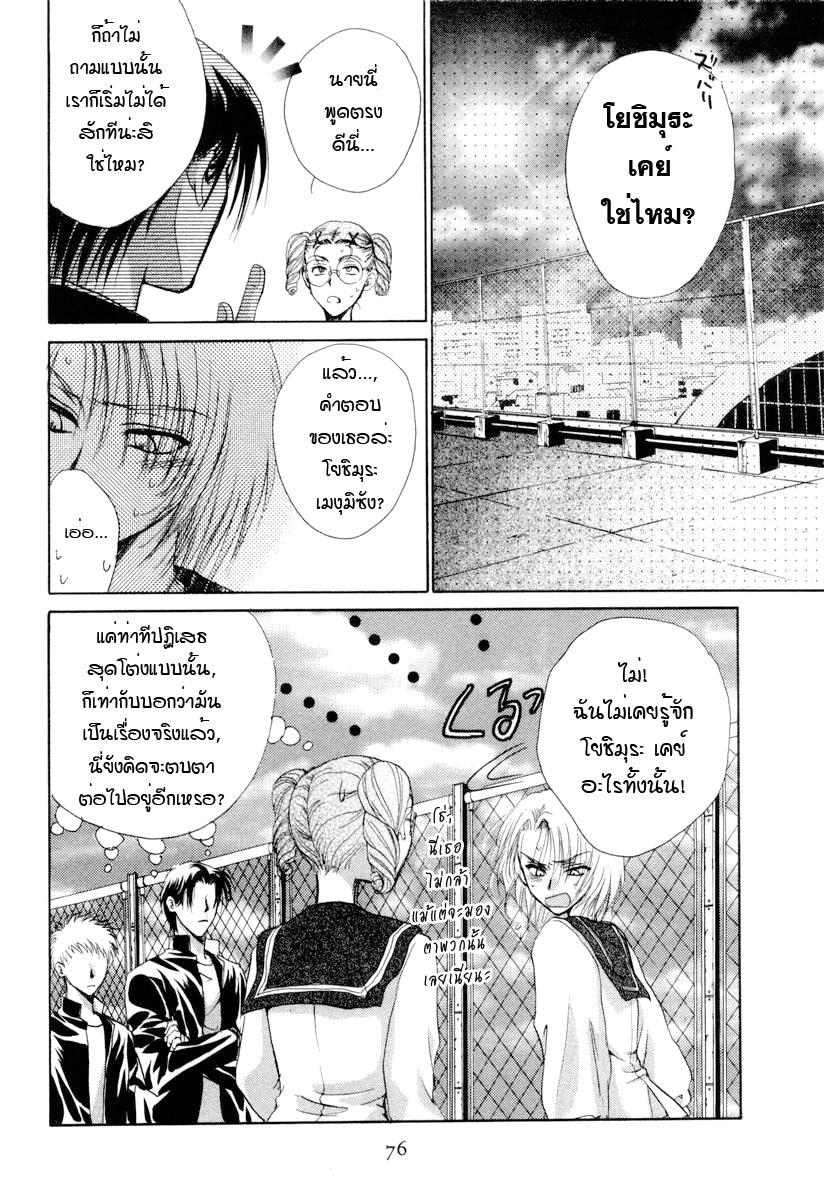 อ่านการ์ตูน Kakumei no Hi 2 ภาพที่ 41