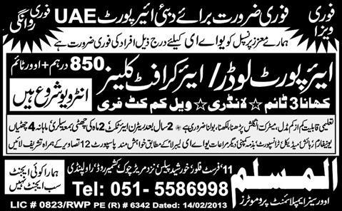 job-airport-loader-dubai-air-port-uae-express