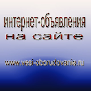 Бесплатная публикация интернет-объявлений на сайте
