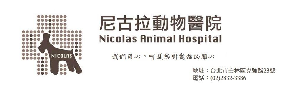 尼古拉動物醫院