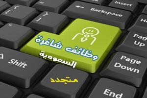 وظائف شاغرة فى السعودية متجدد