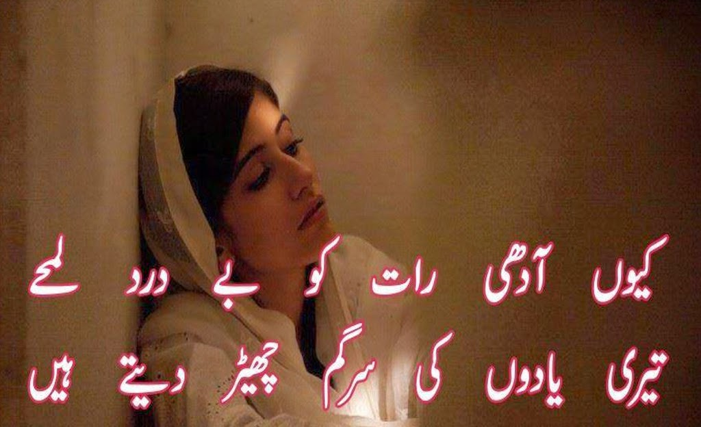 2 Lines Urdu Poetry Wallpapers Sad Poetry in Urdu And English