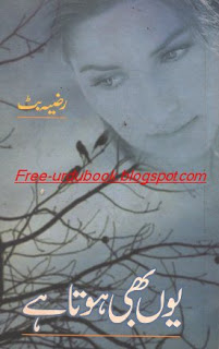 Youn Bhi Hoota Hay Novel