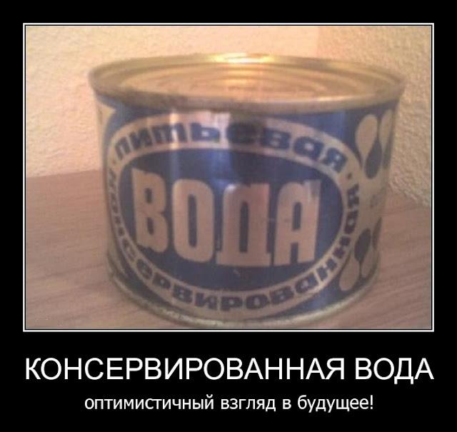 вода в консерве