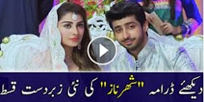 Shehrnaz Episode 17 Full by Urdu1
