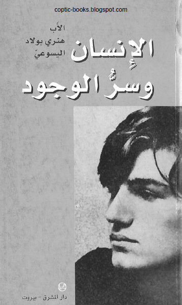 كتاب : الانسان و سر الوجود - الاب هنري بولاد اليسوعي