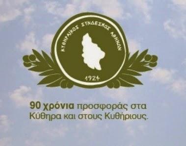 Κυθηραικός Σύνδεσμος Αθηνών