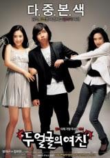 Las dos caras de mi novia (2007) Comedia de Lee Seok-hoon