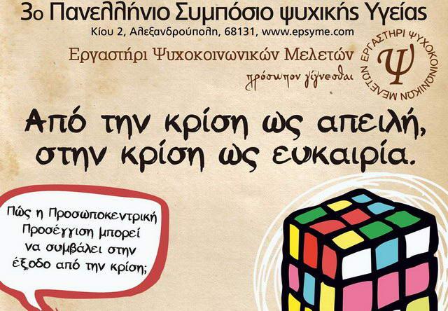 Στην Αλεξανδρούπολη το 3ο Πανελλήνιο Συμπόσιο Ψυχικής Υγείας
