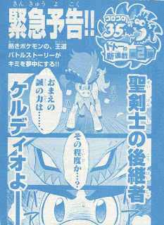 CoroCoro July 2012 Ad 2 AAPF post