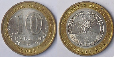 russia 10 rouble republic adygeya