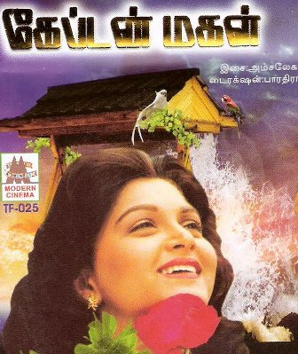 Watch Captain Magal (1993) Tamil Movie Online