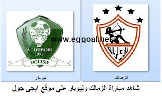 روابط نقل مباراة الزمالك ليوبار    بث مباشر + القنوات الناقلة + تشكيل الزمالك   كأس الاتحاد الافريقى