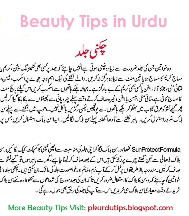 Natural Way To Avoid Pregnancy In Urdu