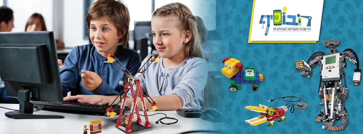 בלוג הרובוטיקה לילדי ישראל -  רובוכיף
