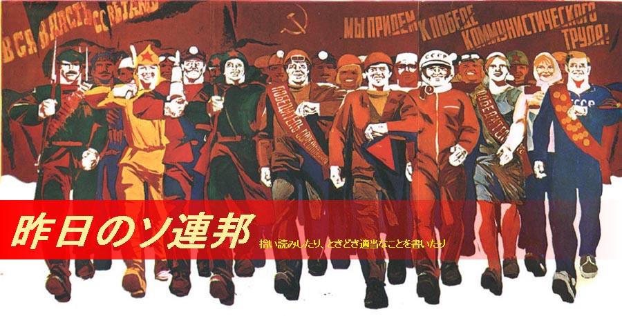 昨日のソ連邦