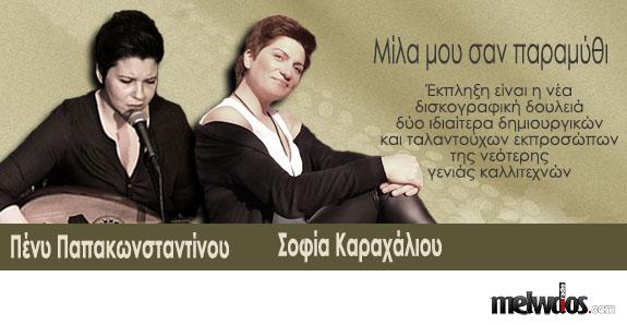 Σοφία Καραχάλιου - Πένυ Παπακωνσταντίνου