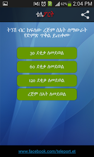 Teleport from Ethio telecom