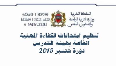 تنظيم امتحانات الكفاءة المهنية الخاصة بهيئة التدريس - دورة شتنبر 2015