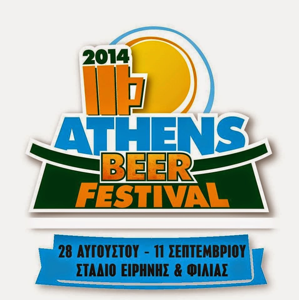 ATHENS BEER FESTIVAL 2014 @ ΣΕΦ