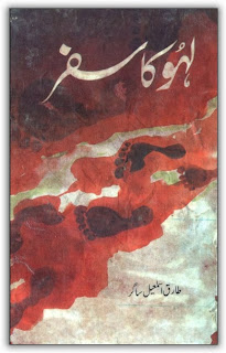 Lahu ka safar novel by Tariq Ismaheel Sagar