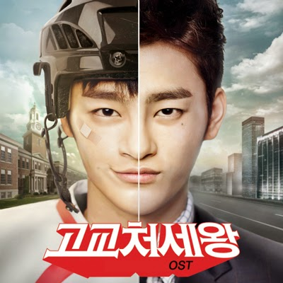 Download Album OST King of High School Life Conduct
