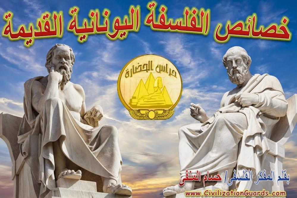 خصائص الفلسفة اليونانية القديمة