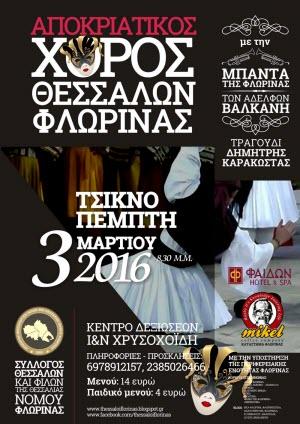 Αποκριάτικος Χορός του Συλλόγου Θεσσαλών Φλώρινας την Τσικνοπέμπτη 3 Μαρτίου 2016