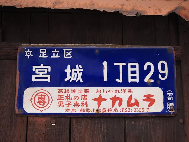 昔の広告入り街区表示板