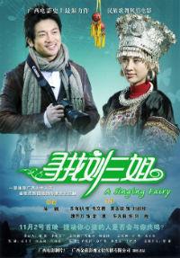 A Singing Fairy - Xun zhao liu san jie - 寻找刘三姐