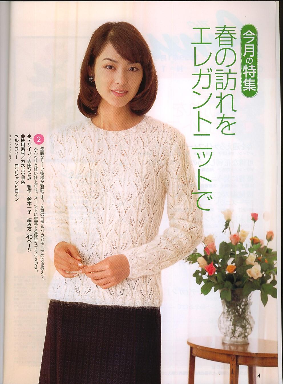 Модели и схемы из японских журналов patterns Pinterest 16
