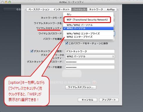 [option]キーを押しながら[ワイヤレスセキュリティ]をクリックすると「WEP」が表示され選択できる!