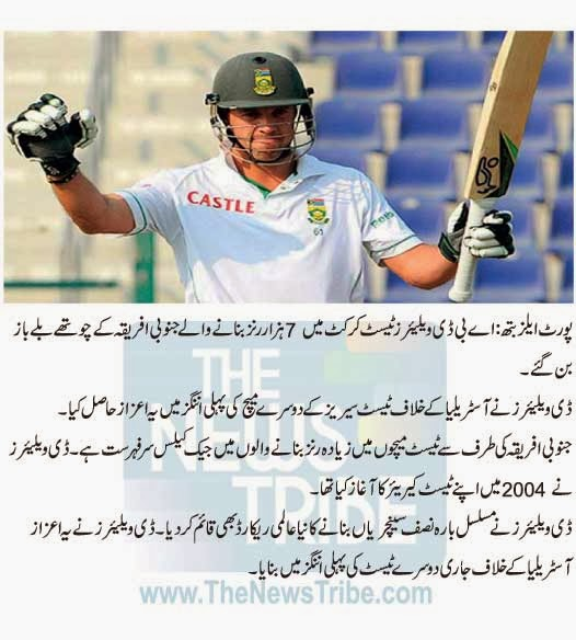 Devlilear, Cricket Records, Record Book, Records, South Africa, Captan, Cricket News, Cricket, sports news,