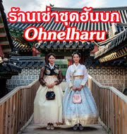 [*มีส่วนลด] Ohnelharu Hanbok ร้านเช่าชุดฮันบก